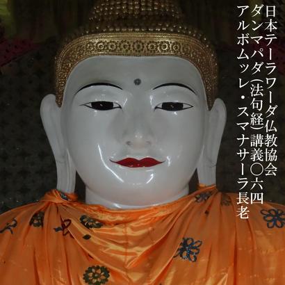 スマナサーラ長老のダンマパダ講義064(MP3音声)