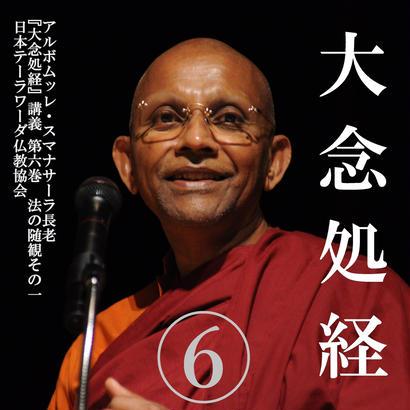 スマナサーラ長老の「大念処経」講義 06 法の随観1(MP3音声)