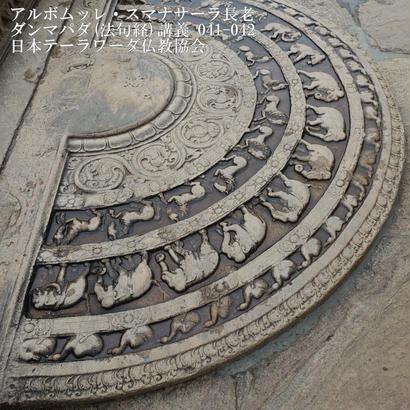 スマナサーラ長老のダンマパダ講義 041-042(MP3音声)