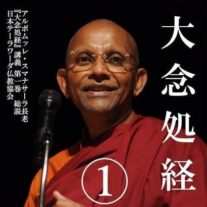 スマナサーラ長老の「大念処経」講義 01 総説(MP3音声)