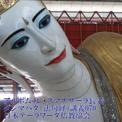 スマナサーラ長老のダンマパダ講義070(MP3音声)