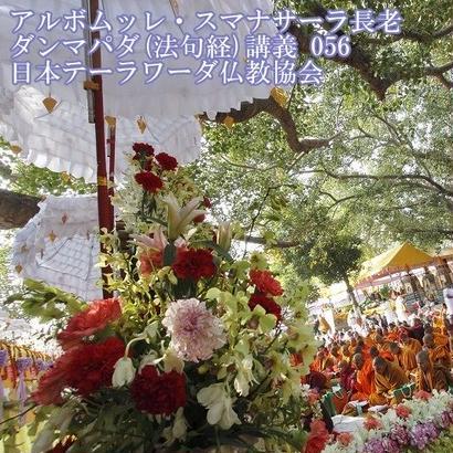 スマナサーラ長老のダンマパダ講義056(MP3音声)