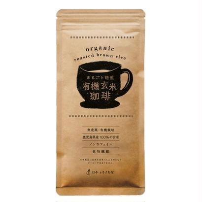 まるごと焙煎有機玄米珈琲(パウダータイプ)5個【有機JAS玄米100%・ノンカフェイン・メール便・送料無料】