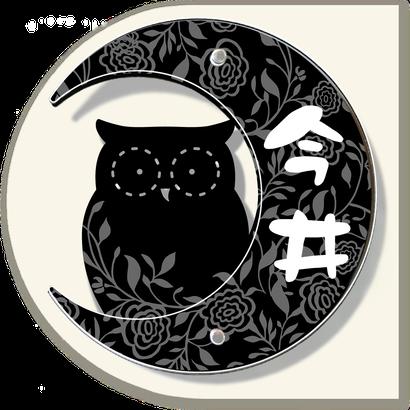 LED 三日月シリーズ Ornament 月とフクロウ