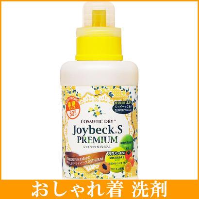 ジョイベック S プレミアム 洗濯洗剤 液体 500g ドライマーク用洗剤