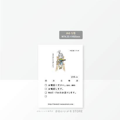 【伝言メモ8】なにひいてほしい?(A4・1/8)