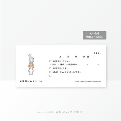 【伝言メモ】風邪ひいちゃった(A4・1/6)
