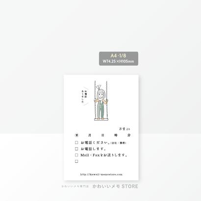 【伝言メモ】ブランコに乗って(A4・1/8)