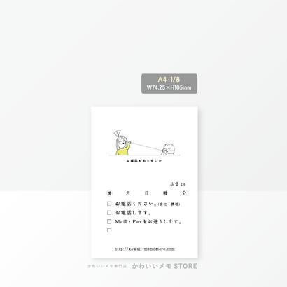 【伝言メモ】シモシモ~<その1>(A4・1/8)