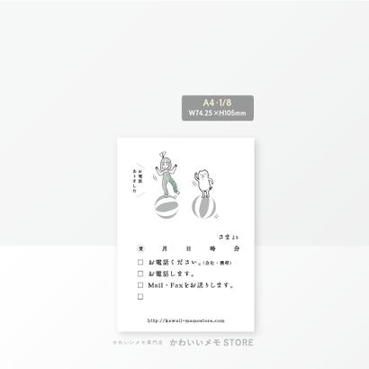 【伝言メモ8】玉乗りが得意!(A4・1/8)