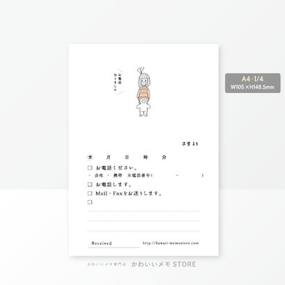 【伝言メモ】風邪ひいちゃった(A4・1/4)