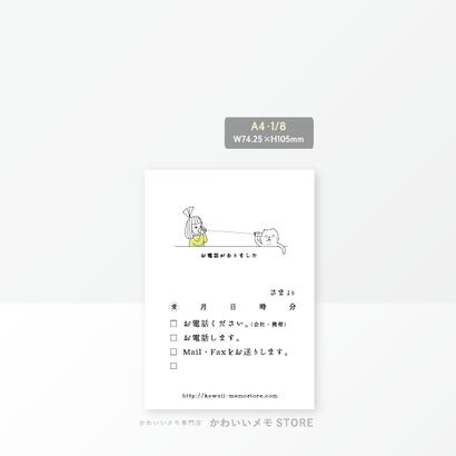 【伝言メモ】シモシモ~<その2>(A4・1/8)