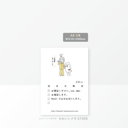 【伝言メモ】寝ぼけの歯磨き(A4・1/8)