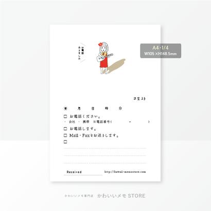 【伝言メモ】常夏気分(A4・1/4)
