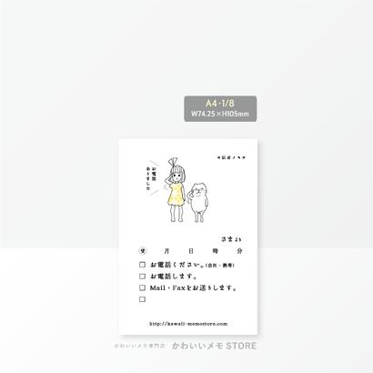 【伝言メモ8】ハイ、お電話ありました!(A4・1/8)
