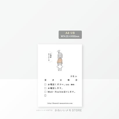 【伝言メモ】風邪ひいちゃった(A4・1/8)