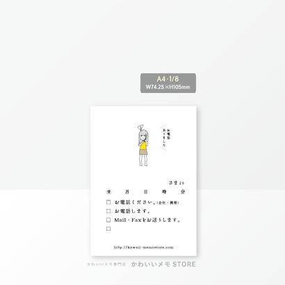 【伝言メモ】髪のびちゃった(A4・1/8)