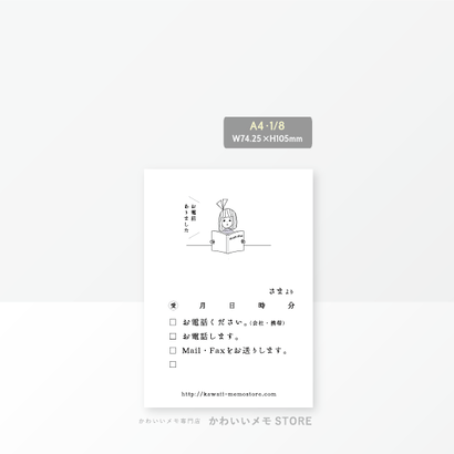 【伝言メモ8】読書して(A4・1/8)