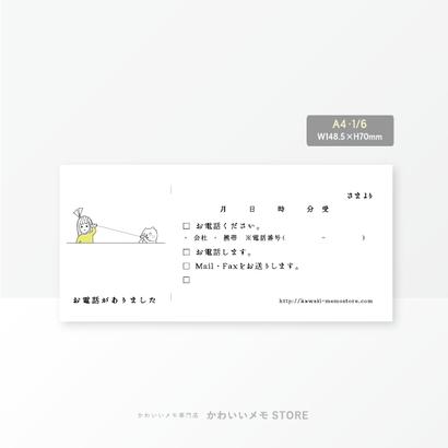 【伝言メモ】シモシモ~<その1>(A4・1/6)