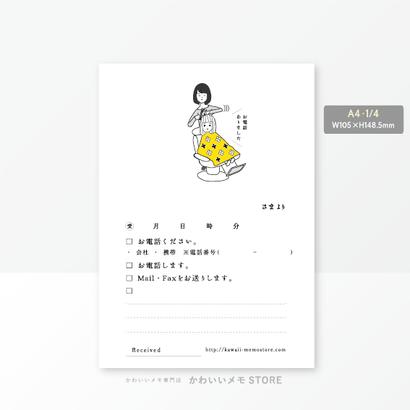 【伝言メモ】かわいい髪形にしてください(A4・1/4)