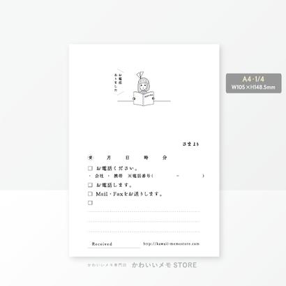 【伝言メモ】読書して(A4・1/4)