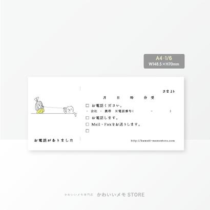 【伝言メモ6】シモシモ~<その2>(A4・1/6)