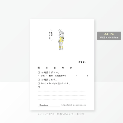 【伝言メモ4】ピース!(A4・1/4)