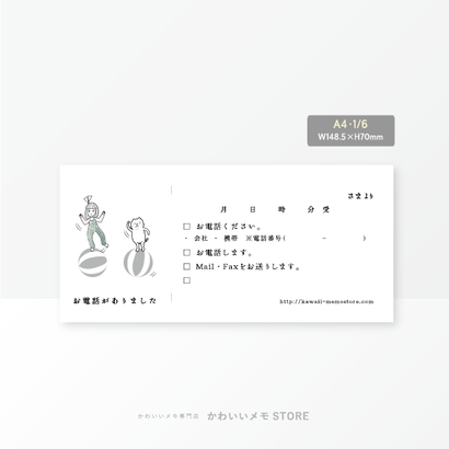 【伝言メモ】玉乗りが得意!(A4・1/6)