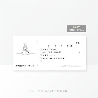 【伝言メモ】読書して(A4・1/6)