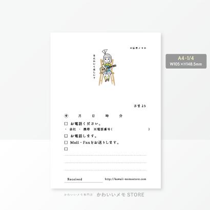 【伝言メモ4】なにひいてほしい?(A4・1/4)