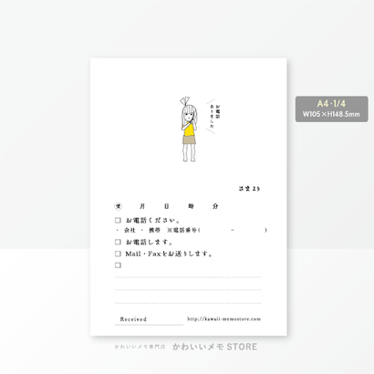 【伝言メモ】髪のびちゃった(A4・1/4)