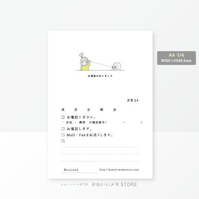 【伝言メモ】シモシモ~<その1>(A4・1/4)