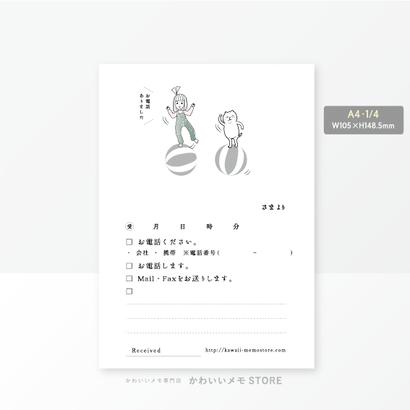【伝言メモ4】玉乗りが得意!(A4・1/4)