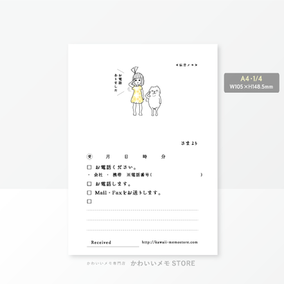 【伝言メモ4】ハイ、お電話ありました!(A4・1/4)