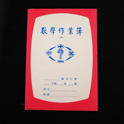 台湾で見つけた小学生ノート(数学作業簿)