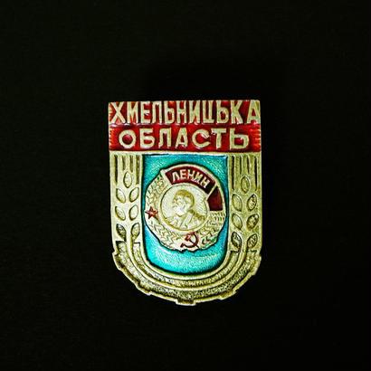ソビエトバッジ (21) レーニン