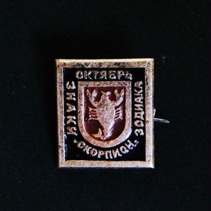 ソビエトバッジ (6)