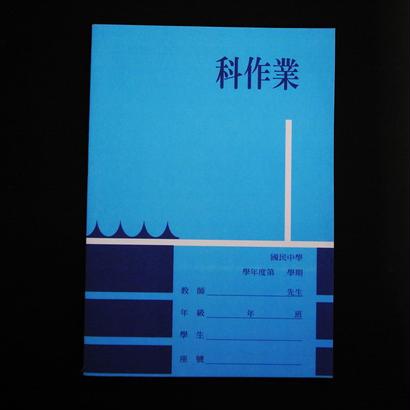 台湾で見つけた小学生ノート(科作業)