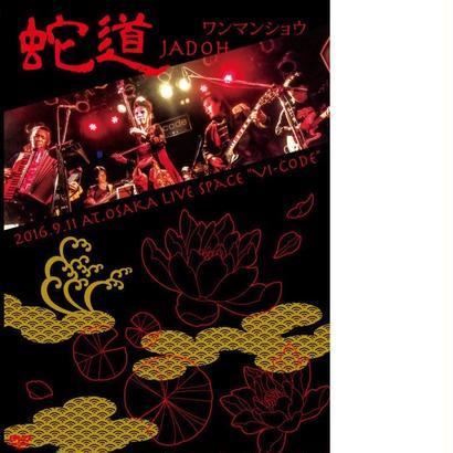 蛇道-JADOH-ワンマンショウLIVE DVD (Shipping Japan only)