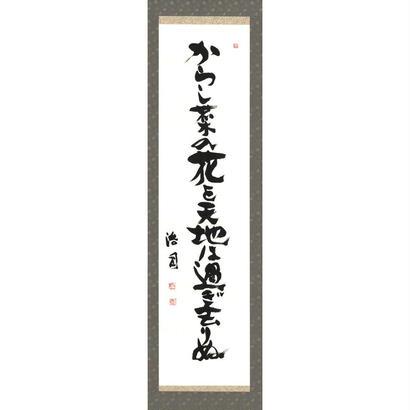 安井浩司 俳句墨書軸『からし菜の花を天地は過ぎ去りぬ』(『四大にあらず』)