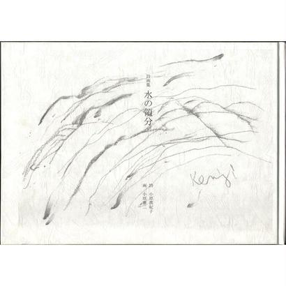 小原眞紀子・小原憲二詩画集『水の領分』