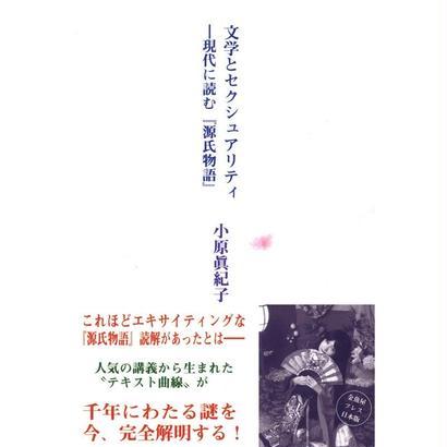 小原眞紀子 評論集『文学とセクシュアリティ-現代に読む『源氏物語』』
