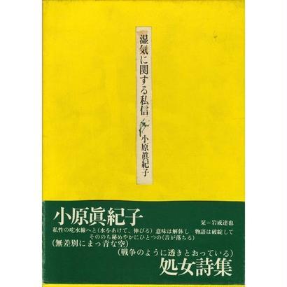 小原眞紀子詩集『湿気に関する私信』