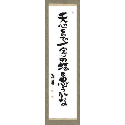 安井浩司 俳句墨書軸『天心まで一字の蝶と思うかな』(『四大にあらず』)