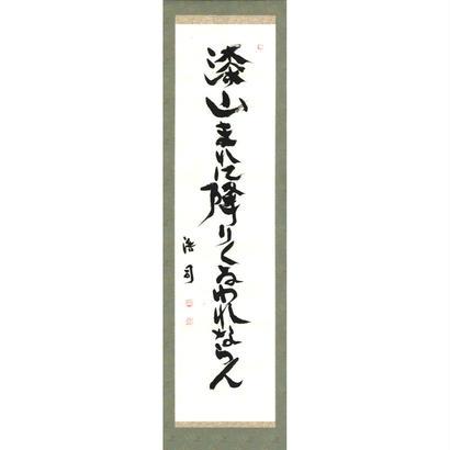 安井浩司 俳句墨書軸『漆山まれに降りくるわれならん』(『阿父学』)