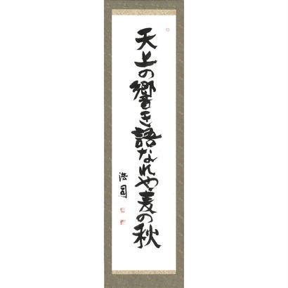 安井浩司 俳句墨書軸『天上の響き語なれや麦の秋』(『風餐』)