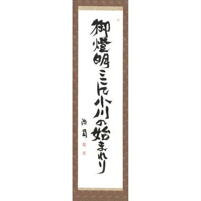 安井浩司 俳句墨書軸『御燈明ここに小川の始まれり』(『阿父学』)