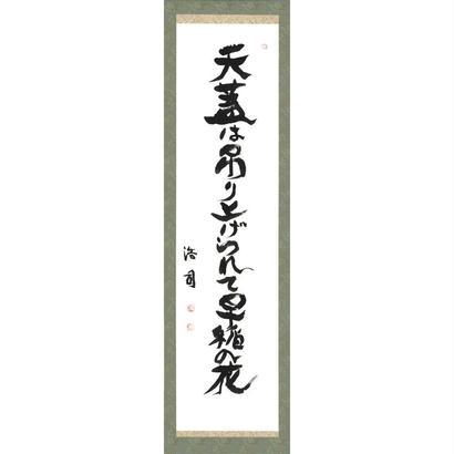 安井浩司 俳句墨書軸『天蓋は吊上げられて早稲の花』(『氾人』)