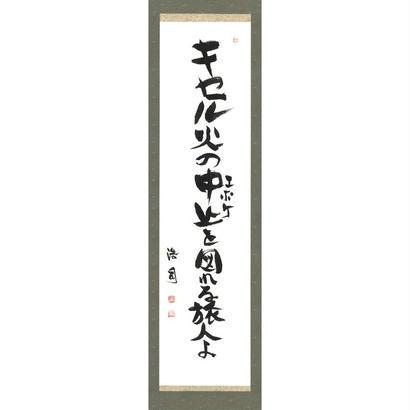 安井浩司 俳句墨書軸『キセル火の中止を図れる旅人よ』(『中止観』)