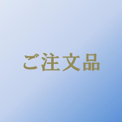 ご注文No.20190227-0054(400FDリッド×1) ※O.S様専用注文ページ